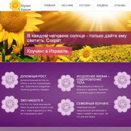 Проект dorodny.co.il